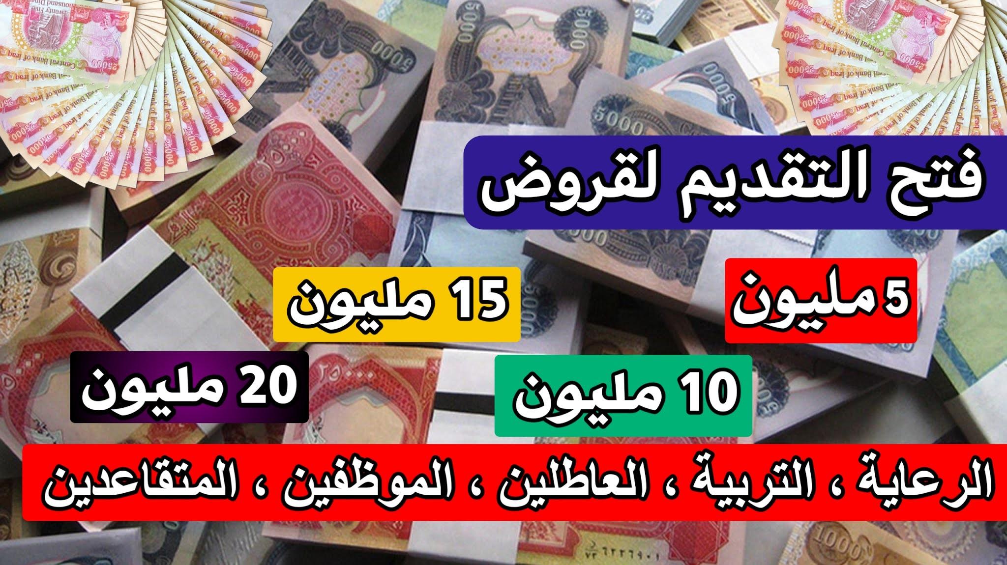 """إعلان عن """"قروض مصرف الرافدين 2021"""" تبلغ (5 - 10 - 15 - 20) مليون دينار اعلان عن قروض مصرف الرافدين 2021، من خلال مصرف الرسمي الرافدين أعلن اليوم السبت، عن منح القروض تصل الى 20 مليون دينار عراقي للموظفين والمواطنين. . وذكر المكتب الاعلامي للمصرف في بيان ورد، ان """"مصرف الرافدين يمنح قروض تبلغ (5 - 10 - 15 - 20) مليون دينار لفئة الموظفين والمواطنين"""". اضافة مصرف الرافدين: قروض للموظفين والمواطنين تصل الى ٢٠ مليون دينار تكون قروض مصرف الرافدين 2021 السكن تصل الى ٥٠ مليون تمنح للموظفين ومنتسبي القوات الامنية والمواطنين . للتقديد للقروض كل ما عليكم هو مراجعة أحد فروع المصرف في بغداد والمحافظات مع جلب المستمسكات الرسمية . 🔰تابع الصفحة للمزيد من الاخبار⤵ ضغط هنا *********************** قنوات ومواقع التواصل الاجتماعي الرسمية لموقع وظائف وأخبار العراق تابعنا باي مكان تريد حيث المصداقية والحقيقة في النشر اولا باول وهذه هي المواقع الرسمية اختر ما تريد القناة الرسمية على اليوتيوب أضغط هنا الموقع الرسمي على الانترنت أضغط هنا الصفحة الرسمية على موقع الانستكرام أضغط هنا القناة على التلكرام أضغط هنا صفحة الفيس بوك الرسمية أضغط هنا تطبيقنا على السوق بلي أضغط هنا كروب موقع وظائف وأخبار العراق على التليكرام الرسمي التعليمي أضغط هنا -------------------------------- التعريف بالموقع : هذا الموقع تابع لقناة هل تعلم؟أخبار بشكل رسمي وكل ما ينشر في الموقع يخضع للمراقبة وموقع وظائف وأخبار العراق غير مسؤول عن التعليقات على المواضيع كل شخص مسؤول عن نفسه عند كتابة التعليق بحيث لا يتحمل موقع وظائف واخبار العراق اي مسؤولية قانونية حيال ذلك ========== ملاحظات مهمة : يوفر موقع وظائف وأخبار العراق قناة رسمية على موقع اليوتيوب باسم ( هل تعلم؟أخبار ) حيث تعتبر القناة الاولى المختصة بنشر الاخبار السياسية والاقتصادية والتربوية واخبار العراق اول باول كذلك يحتوي موقع وظائف وأخبار العراق على الملازم الدراسية لكافة المراحل مرحلة الابتدائي ( سادس ابتدائي ) ومرحلة المتوسطة ( اول متوسط وثاني متوسط وثالث متوسط ) ومرحلة الاعدادية ( رابع علمي ورابع ادبي وخامس ادبي وخامس علمي تطبيقي وخامس علمي احيائي وسادس ادبي وسادس علمي احيائي وسادس علمي تطبيقي ) كلها تجدونها في موقعنا الرسمي . كذلك يوفر لكم موقع وظائف واخبار العرا"""