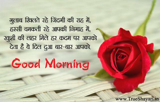 Good Morning Shayari Photo