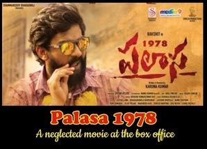 Palasa 1978 And Pariyerum Perumal Movies Comparison | Palasa 1978 Review And Collections