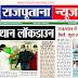 राजपूताना न्यूज ई-पेपर 22 मार्च 2020 डिजिटल एडिशन