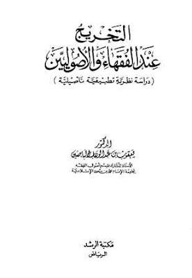 تحميل كتاب التخريج عند الفقهاء والأصوليين pdf عقوب بن عبد الوهاب الباحسين