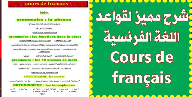 شرح مميز لقواعد اللغة الفرنسية Cours de français