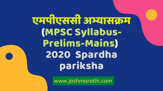 MPSC अभ्यासक्रम (Syllabus-Prelims-Mains) | Spardha pariksha