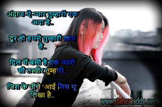 Love status hindi |whatsapps love status hindi