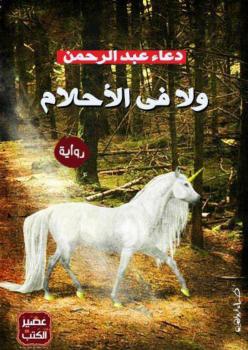 أفضل 10 روايات دعاء عبدالرحمن