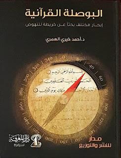 كتاب البوصلة القرآنية
