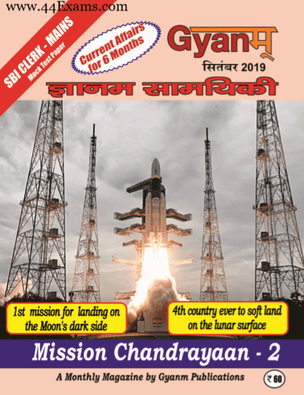 Gyanm-Samyiki-Current-Affairs-September-2019-For-All-Competitive-Exam-Hindi-PDF-Book