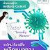 Antibody Cocktail ยารักษา COVID-19  ความหวังใหม่กับการพลิกฟื้นวิกฤตโรคระบาด