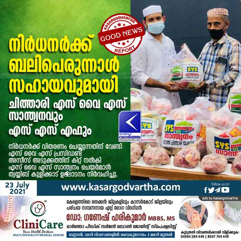 kasaragod, Kerala, News, SYS, SSF, SYS and SSF unit committee donated eid kit.