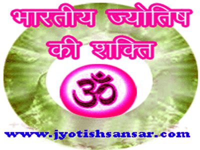 bharatiy jyotish in hindi