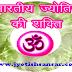 भारतीय ज्योतिष की शक्ति | Power of Indian Astrology