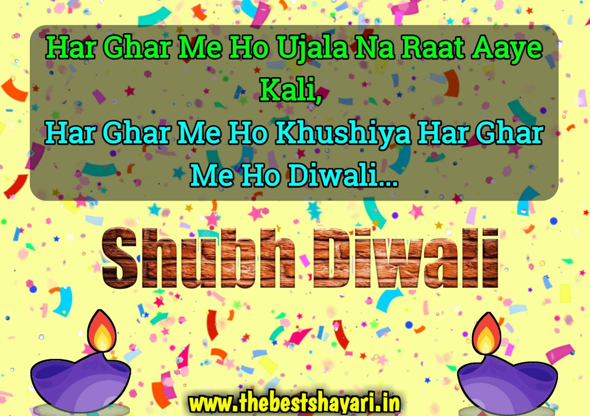 Diwali greeting message