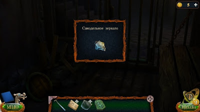 зеркало из тряпки и стекла в игре затерянные земли 4 скиталец