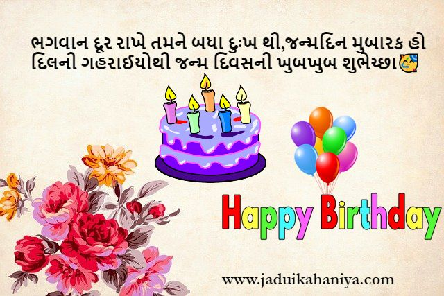 gujarati quotes for birthday