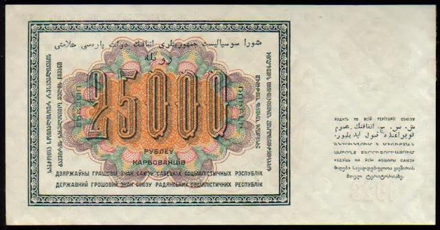 Банкноты СССР 25000 Рублей 1923 года