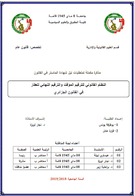 مذكرة ماستر: النظام القانوني للترقيم المؤقت والترقيم النهائي للعقار في القانون الجزائري PDF