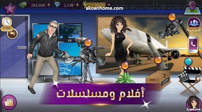 تحميل لعبة ملكة الموضة للاندرويد لعبة قص و تمثيل أحدث إصدار APK برابط مباشر