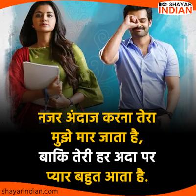 Ignore Status, Shayari | Pyar Bhari Shayari Images in Hindi