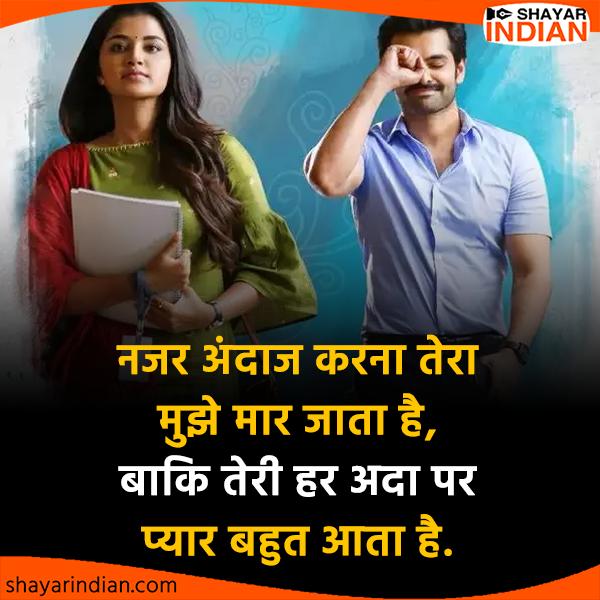 Ignore Status, Shayari   Pyar Bhari Shayari Images in Hindi