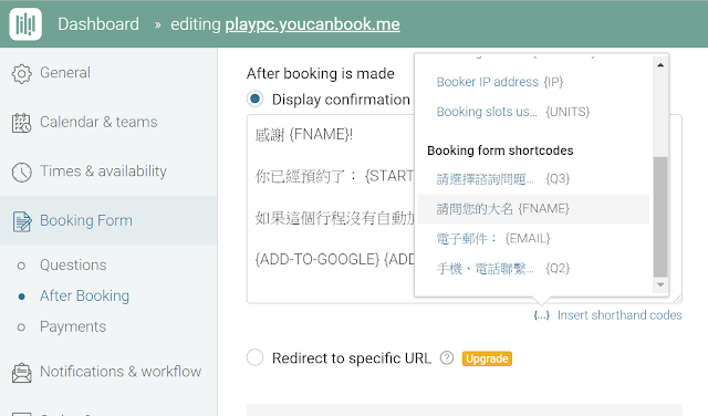 YouCanBook me 讓顧客學生在你的 Google 日曆預約諮詢時間