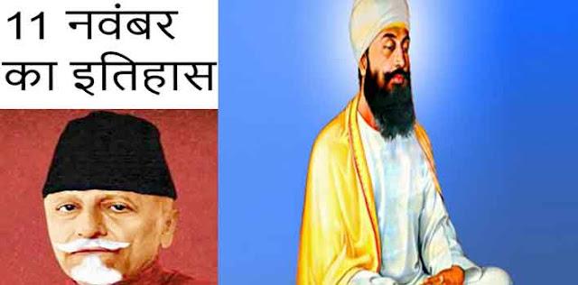 आज के ही दिन सिखों के नौवें गुरु तेगबहादुर का सिर कलम कर दिया गया था