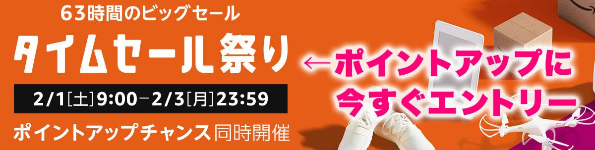 💥2/1(土)朝9時から2/3(月)23:59までAmazonタイムセール開催!今すぐポイントアップキャンペーンにエントリー!