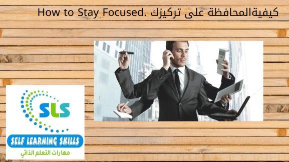 المحافظة على تركيزك .How to Stay Focused