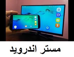 تحميل تطبيق عرض شاشة الهاتف على التلفاز للاندرويد و للايفون اخراصدار 2020 مجانا