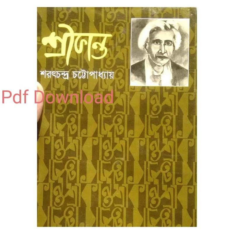 শ্রীকান্ত - শরৎচন্দ্র চট্টোপাধ্যায় pdf download