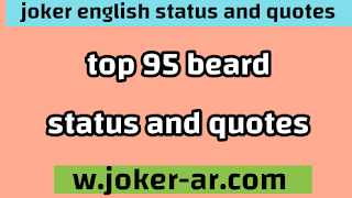 top 95 Beard Status and Beard Quotes for whatsapp & facebook 2021 , instagram - joker english