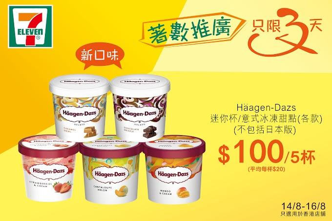 7-Eleven: Häagen-Dazs 迷你杯 $100/5杯 至8月16日