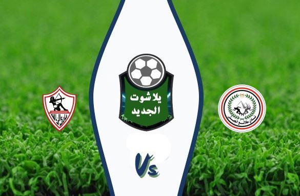 نتيجة مباراة الزمالك وطلائع الجيش اليوم 22 يوليو 2020 مباراة ودية