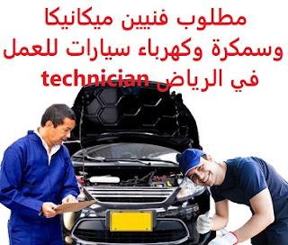Mechanical, plumbing, electrical and car painting technicians are required to work in Riyadh  To work in Riyadh  Type of shift: full time  Experience: two years of work in the field  Salary: to be determined after the interview