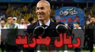 رسمياً ريال مدريد يعلن عن عودة زيدان ويطيح بسولاري