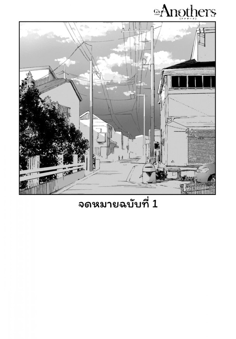 Dear NOMAN - หน้า 3