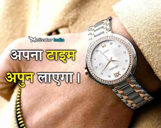 अपना टाइम अपुन लाएगा।, motivational line in hindi, motivational line