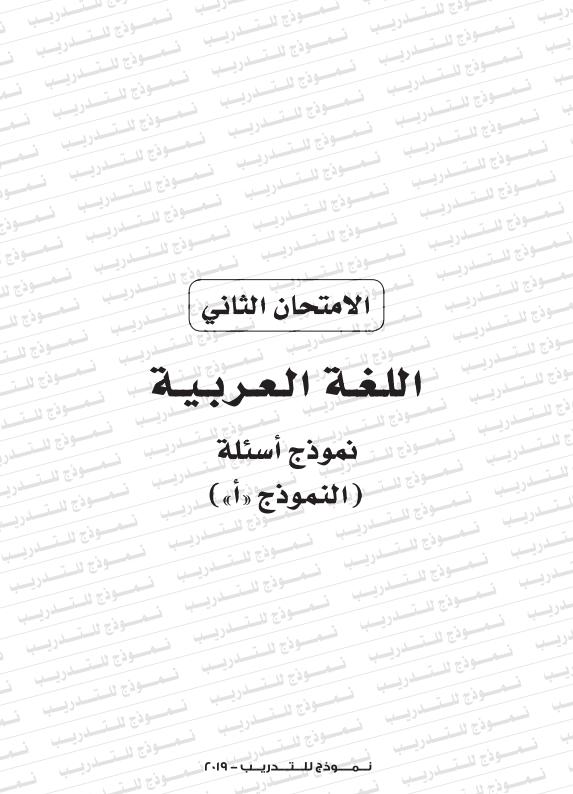 02-Arabic2019-2020_001