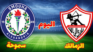 بث مباشر مباراة الزمالك ضد سموحة اليوم مباشرة 06/05/2021 الدوري المصري