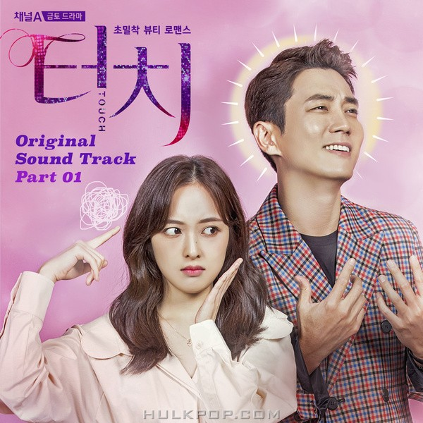 Various Artists – Touch OST Part.1
