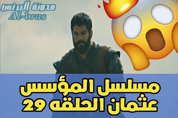 مسلسل المؤسس عثمان الحلقه 29 لايفوتك - مسلسلات تركية