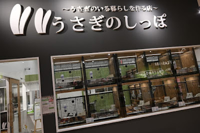 うさぎのしっぽ・レイクタウン店