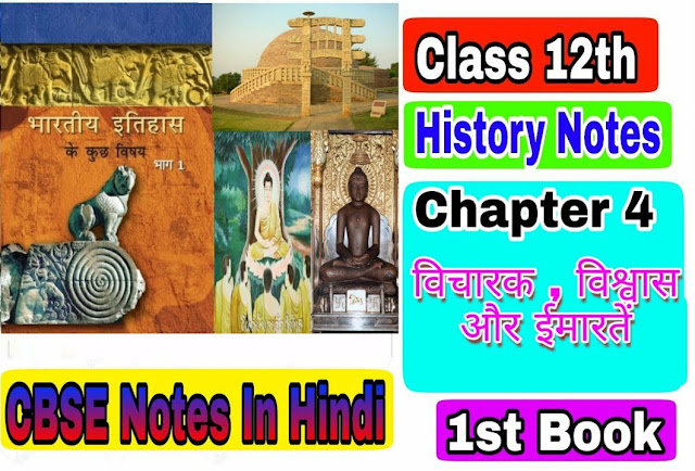 12 class history notes in hindi medium Chapter 4 Thinkers, Beliefs and Buildings Cultural Developments विषय - 4 विचारक , विश्वास और ईमारतें ( सांस्कृतिक विकास ) लगभग 600 ई . पू . से 600 ई .