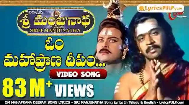 OM MAHAPRANA DEEPAM SONG LYRICS - SRI MANJUNATHA Song Lyrics In Telugu & English - LyricsPULP.com