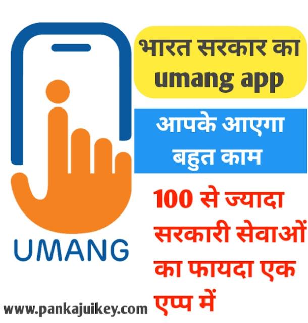 Umang app kya hai इसका इस्तेमाल कैसे करे ?