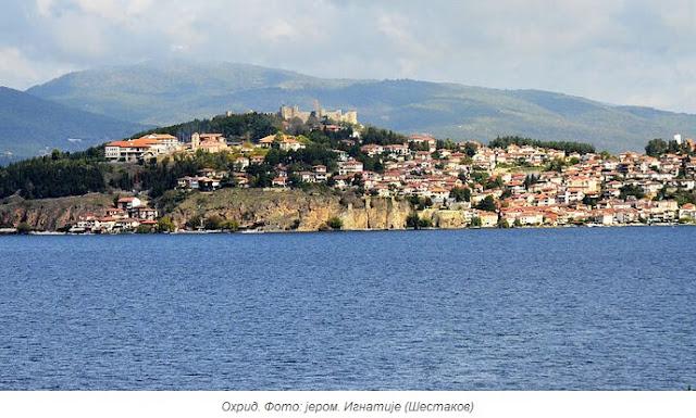 Неколико мисли о Охриду и Македонији - Архимандрит Петар (Драгојловић)
