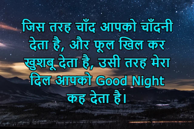 Emotional Good Night Messages In Hindi
