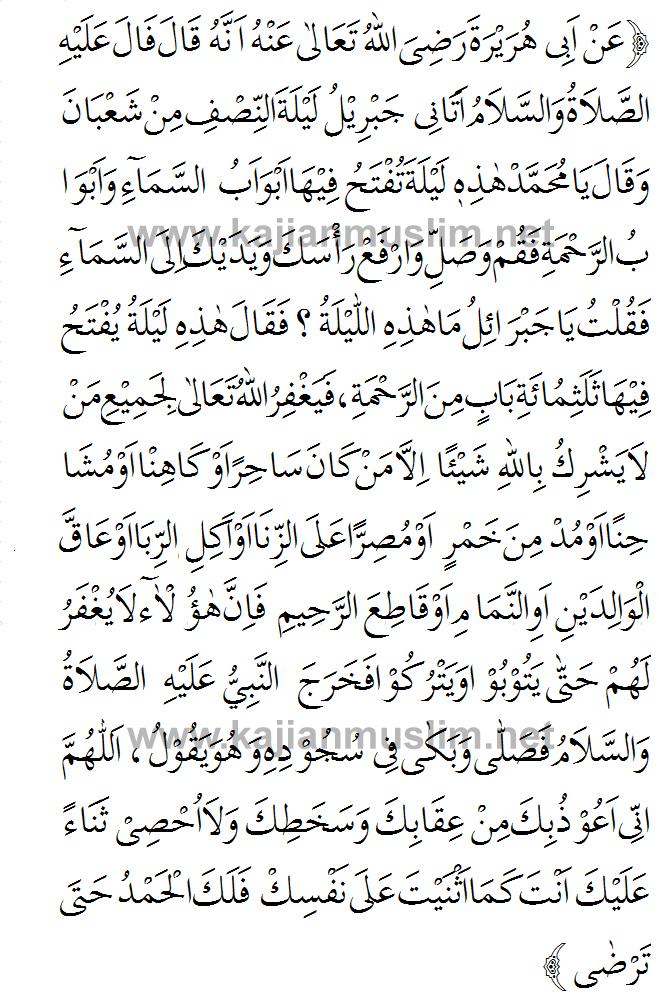 Hadits Bulan Syaban Wahyu Dari Allah