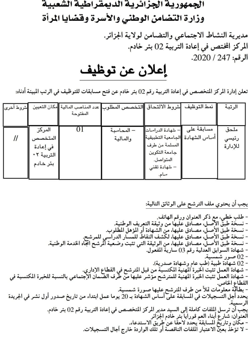 اعلان توظيف بالمركز المتخصص في اعادة التربية 02 ببئر خادم ولاية الجزائر 22 ديسمبر 2020