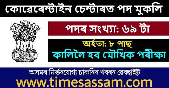 DHS Sonitpur Job 2020