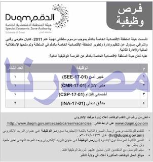 وظائف جريدة عمان سلطنة عمان الاثنين 24-04-2017